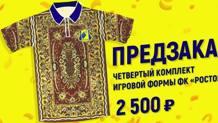 La quarta maglia del Rostov . Twitter